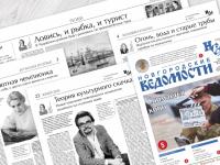 О чём пишут «Новгородские ведомости» сегодня, 11 июля?