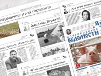 О чём пишут «Новгородские ведомости» сегодня, 25 июля?