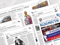 О чём пишут «Новгородские ведомости» сегодня, 4 июля?