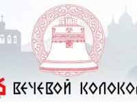 Порталу «Вечевой колокол» исполнился год