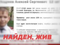 Пропавшего 12-летнего мальчика нашли недалеко от новгородского вокзала