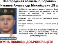 В Новгородской области ищут 19-летнего боровичанина, пропавшего месяц назад