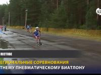 Видео: в Пестове прошли межрегиональные соревнования по летнему пневматическому биатлону