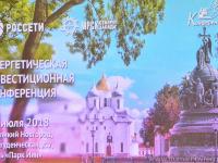 В Великом Новгороде на энергетической конференции планируют подписать 12 соглашений