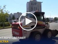 Видео: 53 участка городских магистралей отремонтируют к сентябрю в Великом Новгороде