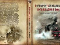 Во Владимире презентуют книгу про эвакуацию боровичского завода в годы войны