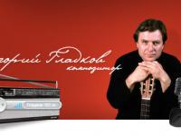 Композитор-юбиляр Григорий Гладков впервые приедет на валдайский фестиваль «Норд-Вест»