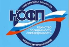 70 лайфхаков от профсоюзов: коллективные договоры в Новгородской области