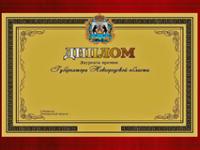 Названы имена лауреатов премии губернатора Новгородской области 2018 года