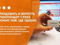 Новый сервис: водители могут арендовать транспондер T-pass для проезда по платным участкам всего за два рубля