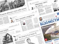 О чем пишут «Новгородские ведомости» 29 августа 2018 года