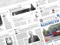 О чём пишут «Новгородские ведомости» 22 августа