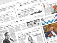 О чём пишут «Новгородские ведомости» сегодня, 15 августа?