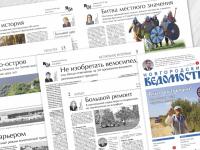 О чём пишут «Новгородские ведомости» сегодня, 8 августа?