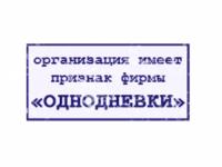 В Новгородской области орудует фирма-однодневка