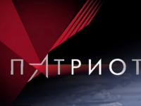 Первый выпуск нового сезона программы «Патриот» на НТ уже в сети
