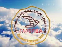 Константин Хиврич: фестиваль «Словиша» и в течение года может объединять людей