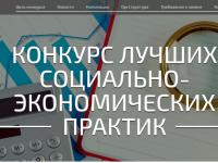 Новгородцы могут поучаствовать в конкурсе лучших социально-экономических практик