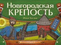 В Белой башне представят новый красочный путеводитель «Новгородская крепость»