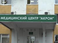 В медцентр «Акрон» будут перенаправлять новгородцев из других поликлиник