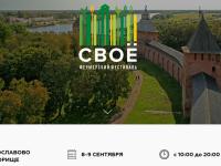В Великом Новгороде пройдет фестиваль фермерской еды