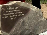 В Великом Новгороде заложен камень в основание памятника жертвам Колмовской трагедии 1941 года