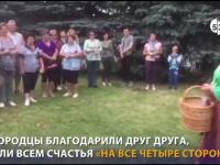 Видео: «Яблочный» флешмоб продолжил серию спонтанных проявлений доброты новгородцев