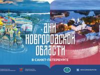 Жители и гости Санкт-Петербурга окунутся в атмосферу средневекового Новгорода