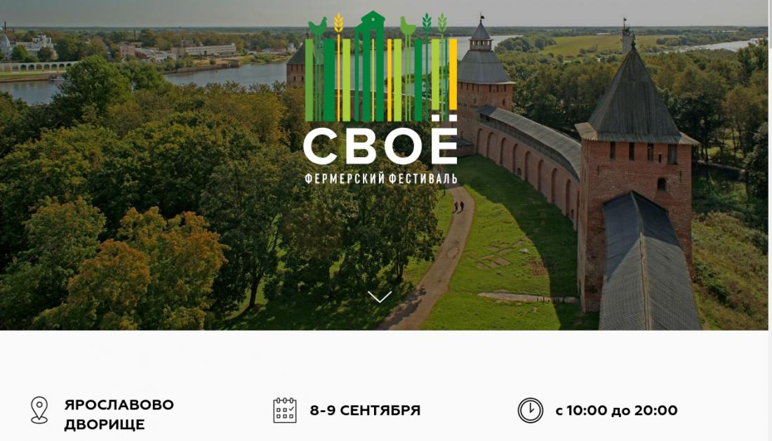 На фестивале еды «Своё» в Великом Новгороде можно будет попробовать продукцию сотни фермеров