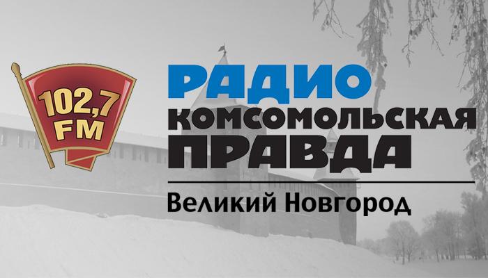 В Великом Новгороде на 102,7 зазвучали позывные радиостанции «Комсомольская правда»