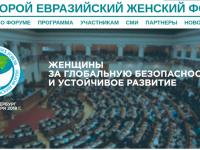 Елена Писарева приняла участие в обсуждении вопросов гендерного неравенства на женском форуме