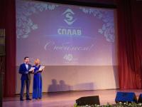 Корпорации «Сплав» исполнилось 40 лет