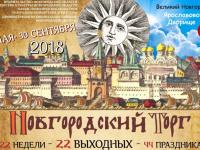 Новгородский район презентует себя на Ярославовом дворище уже в эти выходные