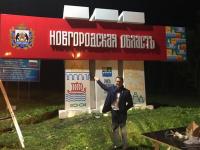 Новгородский знак на границе с Ленобластью преобразился