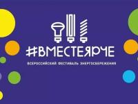 Новгородским гимназистам объяснили, как сэкономить на газе