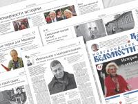 О чём расскажут «Новгородские ведомости» 26 сентября?
