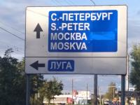 Дорога не туда: куда отправляют новгородцев вместо Санкт-Петербурга?