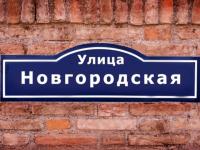 Проект «Улица Новгородская». Санкт-Петербург