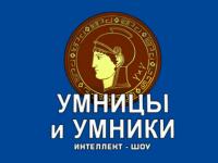 Ребята из Новгородской области стали сегодня участниками программы «Умницы и умники» Первого канала