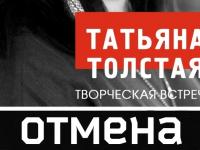 На встречу с Татьяной Толстой новгородцы купили всего 21 билет