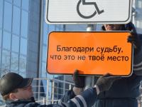 В Новгородской области поставят эксперимент над занимающими места инвалидов на парковках