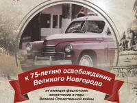 В Новгородской области пройдет финал всероссийского ретро-ралли