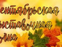 В новгородском «Диалоге» стартует новый творческий сезон