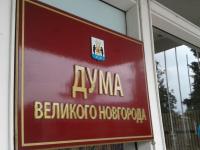 Юрий Бобрышев напутствовал новую Думу Великого Новгорода