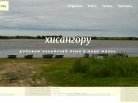 Житель Великого Новгорода создал сайт по изучению очень редкого языка