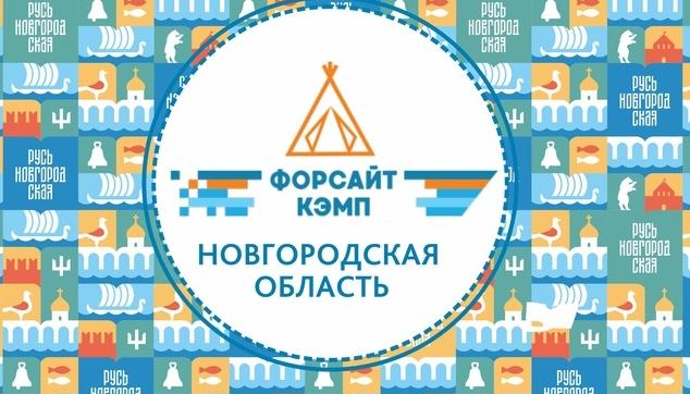 150 молодых новгородцев три дня будут работать над региональными кейсами