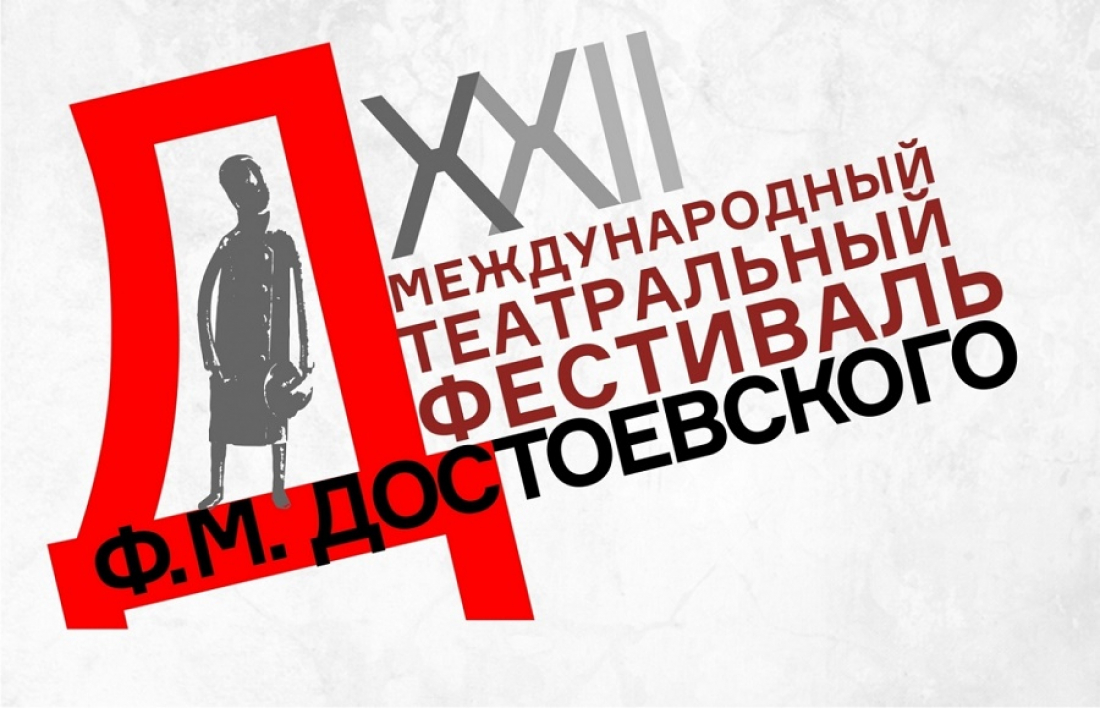 Международный театральный фестиваль Достоевского растёт и удивляет.  Публикуем его программу