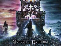 Афиша группы «Кипелов» напомнила нам новгородский фильм о войне
