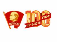 Андрей Никитин поздравил новгородцев с юбилеем ВЛКСМ