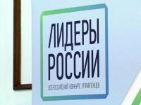 Андрей Никитин призвал новгородцев принять участие в конкурсе «Лидеры России»